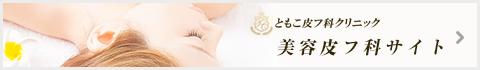美容皮フ科サイト